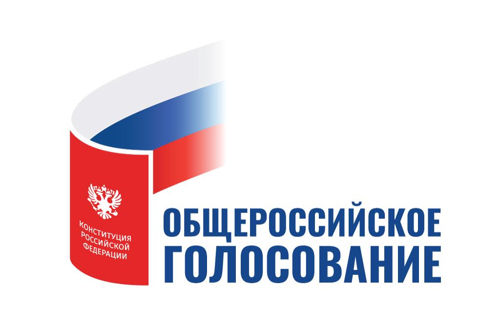конституция2020.рф