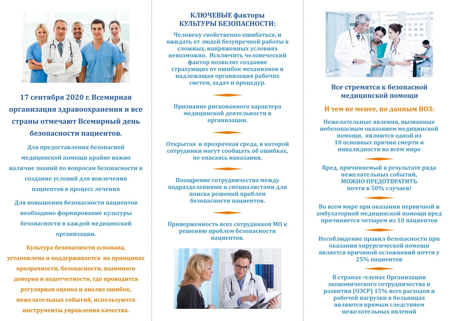 17 сентября 1 Всемирный день безопасности пациента