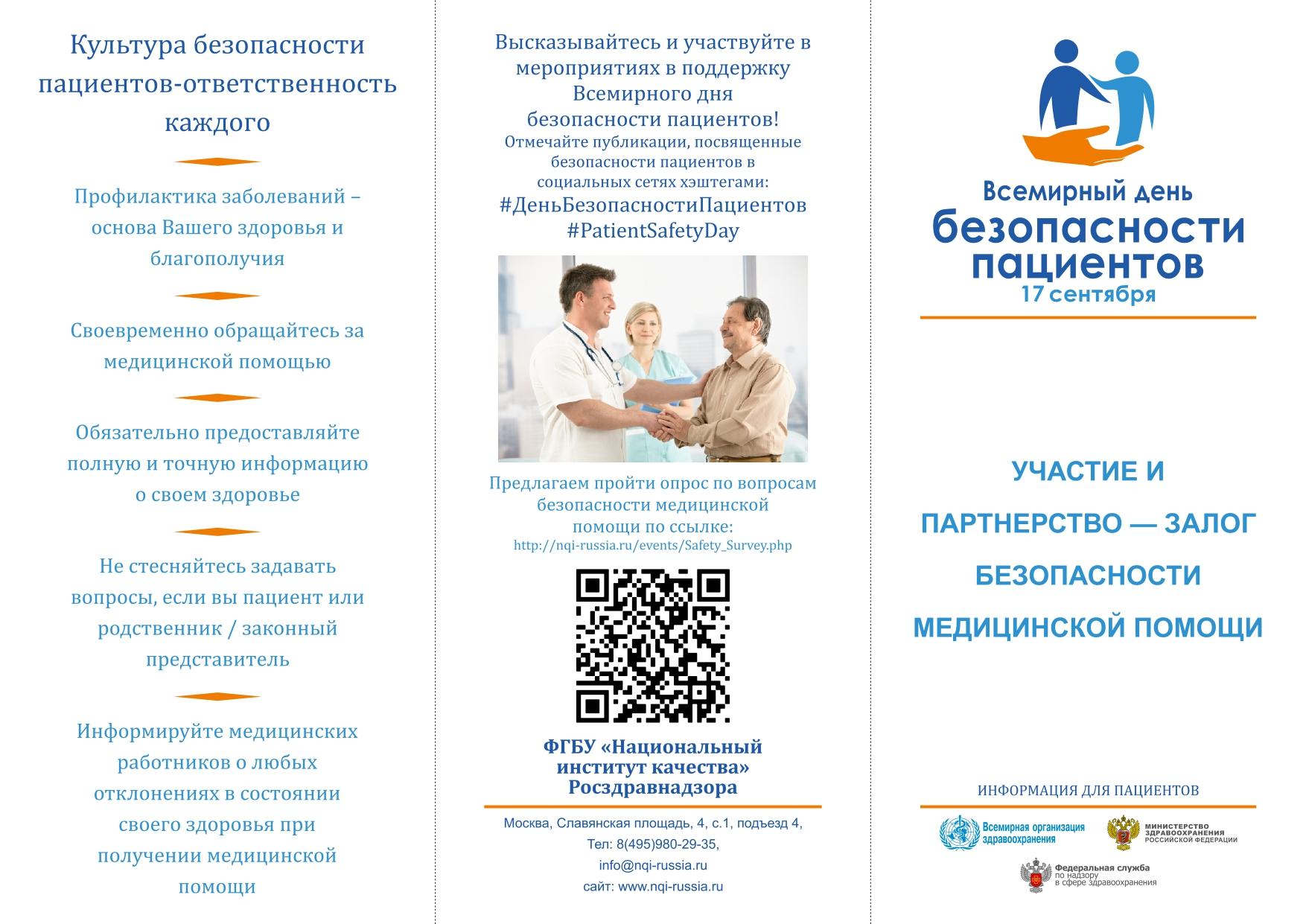 17 сентября 2 Всемирный день безопасности пациента