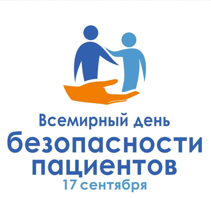 17 сентября Всемирный день безопасности пациента
